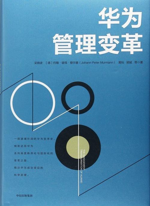 华为管理变革(精) 精装  (The Management Transformation of Huawei)