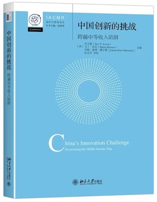 中国创新的挑战:跨越中等收入陷阱 (China's Innovation Challenge)